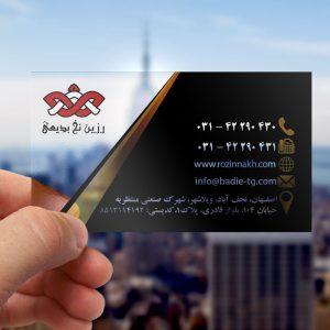 کارت-ویزیت-شیشه-ای-اصفهان